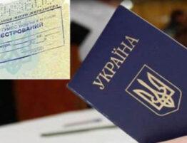 У ВРУ розглянуть законопроєкт яким пропонують скасувати штамп у паспорті та довідку про прописку
