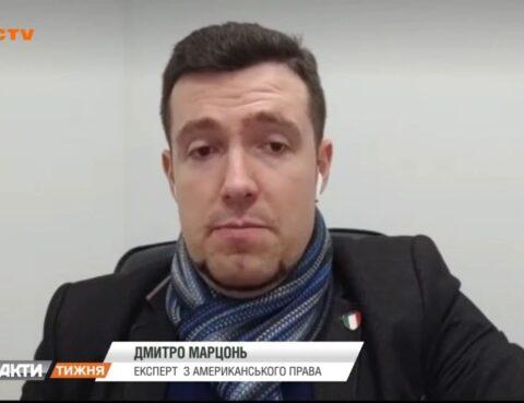 Дмитро Марцонь дав коментар «Фактам тижня» щодо правових аспектів розлучення Білла Гейтса